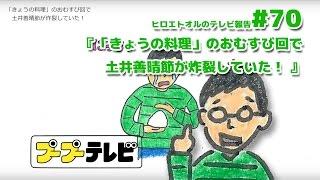 腰が引け気味の土井先生のモノマネが見どころです。 毎日20時公開! No....