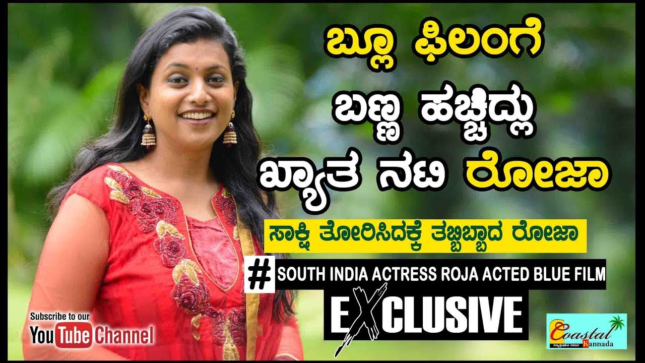 Actress Roja Blue Film It Is Ture Or Not Jabardasth Roja Tollywood