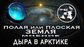 ПОЛАЯ ИЛИ ПЛОСКАЯ ЗЕМЛЯ (мнение) / ДЫРА В АРКТИКЕ - ЦЕНТР МИРОЗДАНИЯ?
