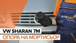 Смяна на заден ляв десен Държач Спирачен Апарат на VW SHARAN (7M8, 7M9, 7M6) - видео инструкции