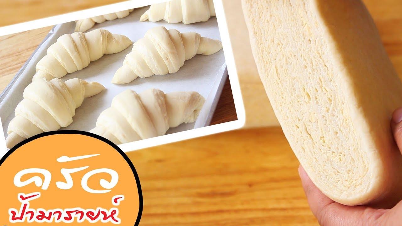 การทำแป้งครัวซองต์ Croissant dough l ครัวป้ามารายห์