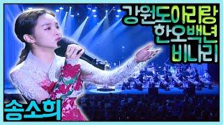 송소희 - 비나리, 한오백년, 강원도아리랑 (2017.08.10,목)