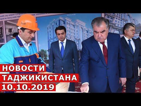 Новости Таджикистана Сегодня 10.10.2019