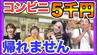 コンビニの商品をしりとりで繋げて5千円使い切るまで帰れません!