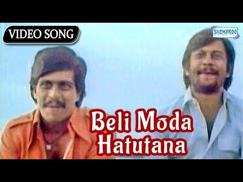 Beli Moda Hatutana - Shankar Nag - Anant Nag - Minchina ota - Kannada Songs