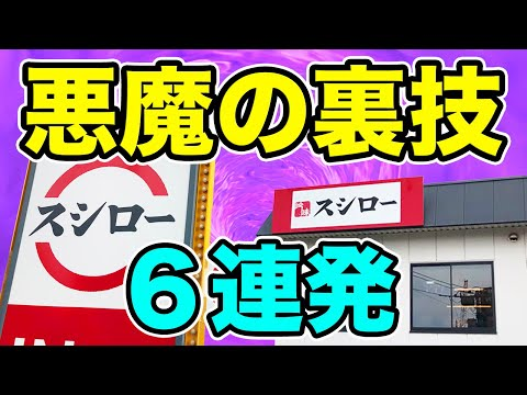 スシローが5倍美味しくなる悪魔の裏技6連発!!!