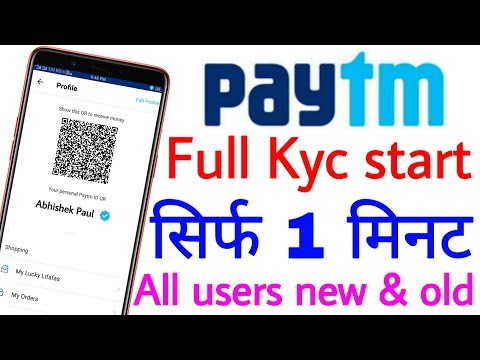Paytm Full Kyc for all users new and old / Paytm KYC kaise kare / only in 2 minutes