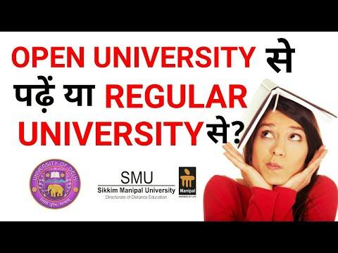   OPEN UNIVERSITY से पढाई करे या REGULAR UNIVERSITY से   OPEN UNIVERSITY VS REGULAR UNIVERSITY  