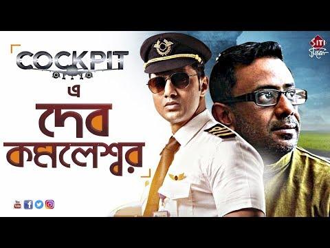 Cockpit | Dev | Kamaleswar Mukherjee | Exclusive Interview