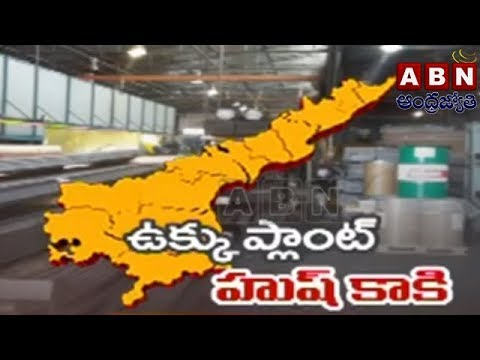 Centre not Give clarity on Kadapa Steel Plant