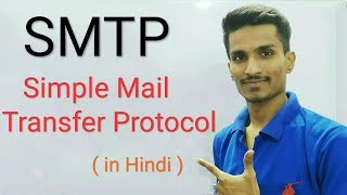 SMTP in hindi (Simple Mail Transfer Protocol)