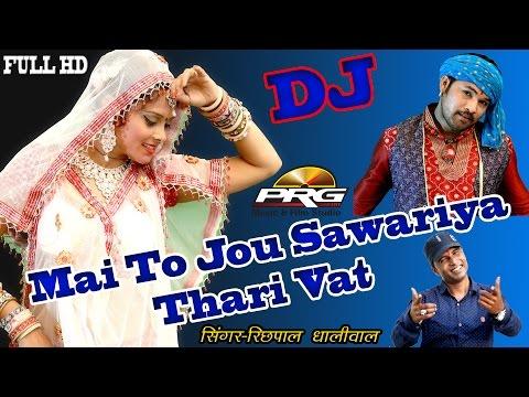 RICHPAL Dhaliwal: Jou Sawariya Thari Baat   Brand New Song   Baba Ramdev Ji   Rajasthani DJ Songs