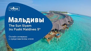 Чем заняться на Мальдивах Знают в отеле The Sun Siyam Iru Fushi Maldives 5