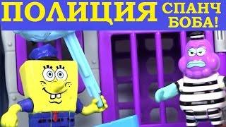 Видео для Детей! Spongebob Губка Боб Квадратные Штаны – ПОЛИЦЕЙСКИЙ! SBPD Мультики для Детей