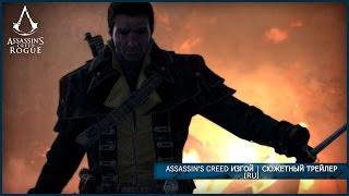 Assassin's Creed Изгой | Сюжетный трейлер [RU]