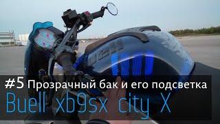 buell xb9sx city x 5 прозрачный бак и его подсветка backlight kuryakyn