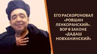 """Его раскороновал """"Ленкоранский"""", а он не выдержал! Вор в законе """"Дадаш Новханинский"""""""