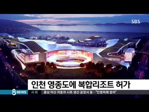 인천 영종도 복합리조트 사업자 인스파이어 선정 / SBS