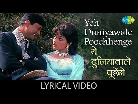 Yeh Duniyawale with lyrics | यह दुनियावाले गाने के बोल | Mahal | Dev Anand/Asha Parekh