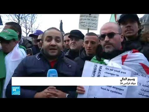 جزائريون تظاهروا في باريس يتحدثون لفرانس24 عن مطالبهم  - نشر قبل 2 ساعة