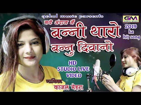 Banni Tharo Bannu Dewanu | Super Hit Rajasthani Vivah Geet | Kajal Mhera | बन्नी थारो बन्नो दीवानों