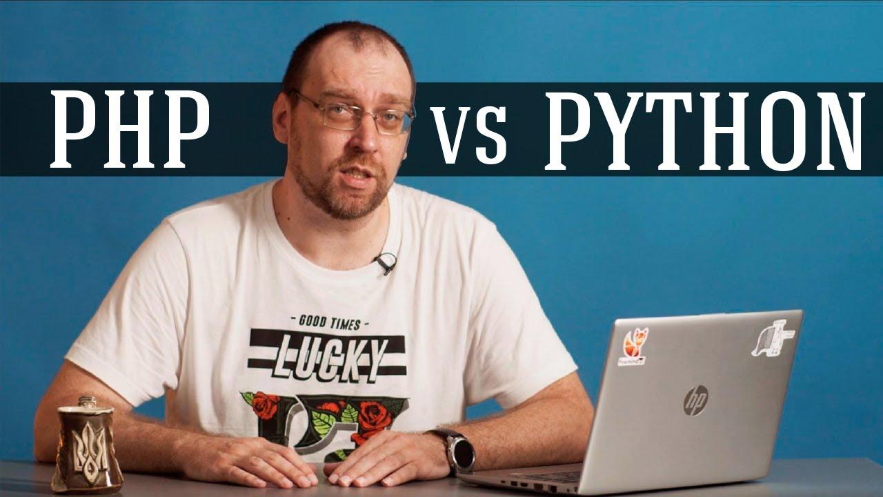 Php vs Python. Что выбрать?