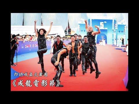 【Coming True火舞團】《第一次走上大紅毯拉!》與周華健老師合作演出 「刀劍如夢」