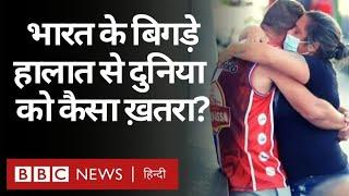 Download Coronavirus India Update: भारत में बिगड़े हालात की चिंता World को क्यों करनी चाहिए? (BBC Hindi)