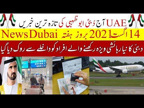uae urdu news | emirates airlines, dubai  residency new visa, dubai airport, ica, Gdrfa, abu Dhabi