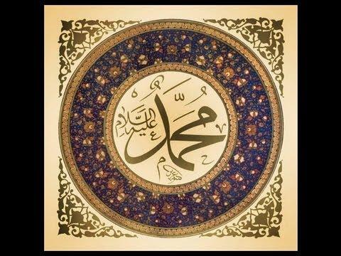 Naat - Allahumma Salli 'Ala Sayyidina Muhammadin.