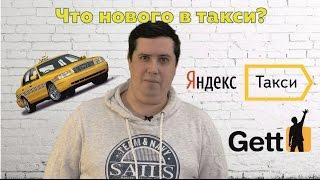 Немного новостей про Яндекс и Gett Такси и обо всем по чуть чуть(, 2017-03-12T19:53:56.000Z)