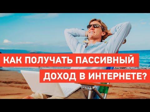 Видео Реальный заработок в интернете без вложений до 100 в день