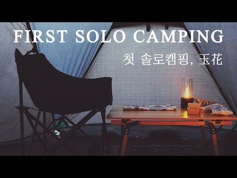 #1 첫 솔로캠핑, 모든 것이 처음. FIRST SOLO CAMPING with ODC 바이저원W / 옥화자연휴양림
