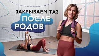 Комплекс упражнений после родов Первая тренировка