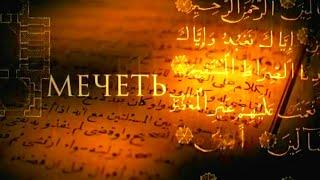 Мечеть / Человек перед Богом. Ислам @Телеканал Культура