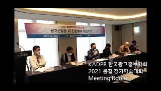 KADPR 한국광고홍보학회 2021 봄철 정기학술대회 …