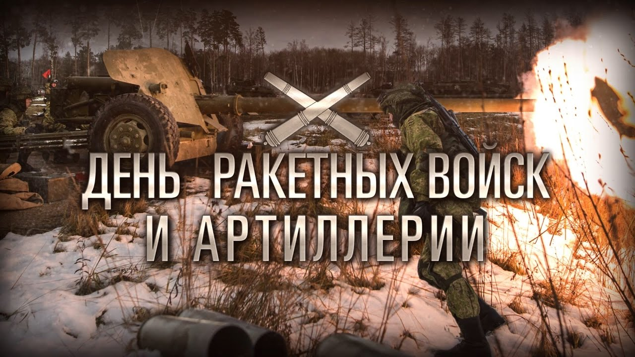19 ноября — День ракетных войск и артиллерии - YouTube