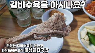 대구맛집/부드럽고 고소한 갈비수육, 대성돼지국밥/Sof…