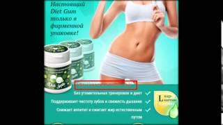 Доступная и эффективная жвачка для похудения
