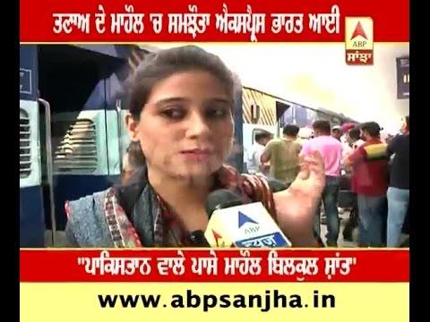 Samjhauta Express reached India during Tension between Indo-Pak
