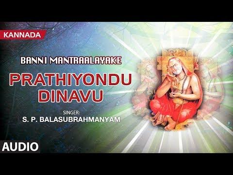 Prathiyondu Dinavu || S.P. Balasubrahmanyam || Sri Raghavendra Swamy Song