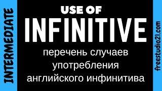Случаи употребления английского инфинитива