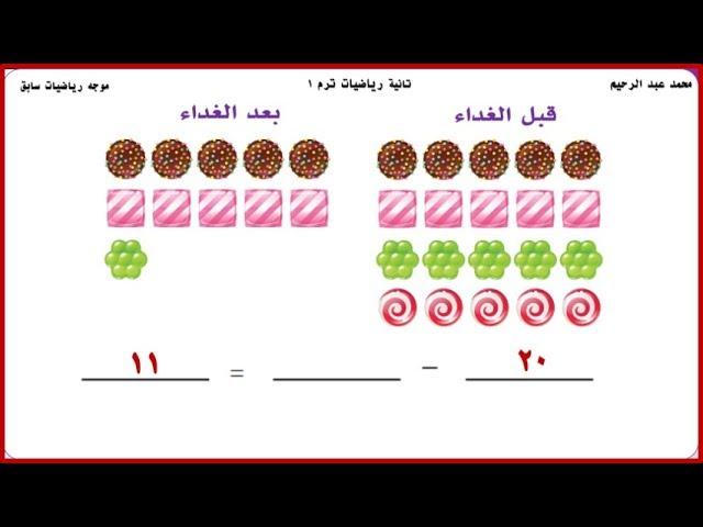 شرح الدرس 18 رياضيات المنهج الجديد الصف الثاني الابتدائي ترم أول إيجاد الناقص في الطرح