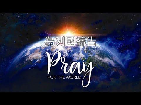 20200401【為列國禱告.先知性敬拜禱告】張哈拿牧師Pray For All Nations Prophetic Worship And Prayer-Pastor Hannah Chang