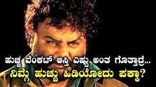 Karnataka Elections 2018 : ರಾಜರಾಜೇಶ್ವರಿ ನಗರದ ಅಭ್ಯರ್ಥಿ ಹುಚ್ಚ ವೆಂಕಟ್ ಆಸ್ತಿ ಎಷ್ಟು ಗೊತ್ತಾ?