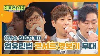 [신상JAM] (방송 최초) 엄유민법 콘서트 맛보기 무대!