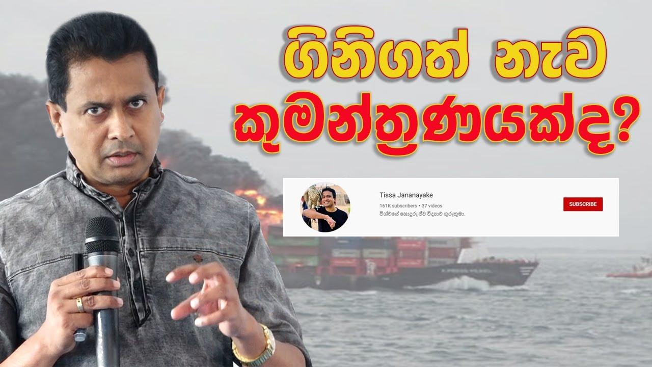 Tissa Jananayake - Episode 141 | Express Pearl නෞකාව නිසා සිදු වූ පාරිසරික හානිය තක්සේරු කරන්න බෑ