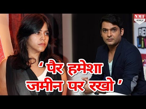 Ekta Kapoor ने Kapil Sharma को दी नसीहत, कहा- 'पैर जमीन पर ही रखो'