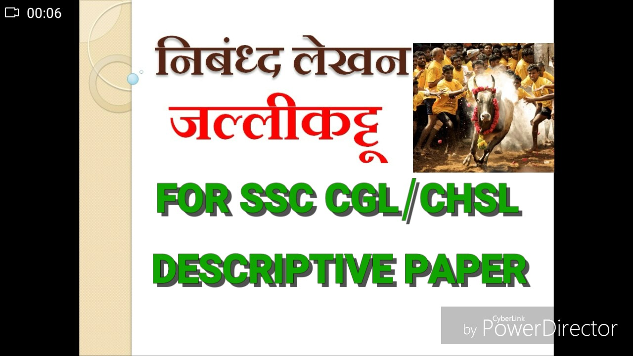 jallikattu essay in hindi for ssc cgl descriptive exam jallikattu essay in hindi for ssc cgl descriptive exam
