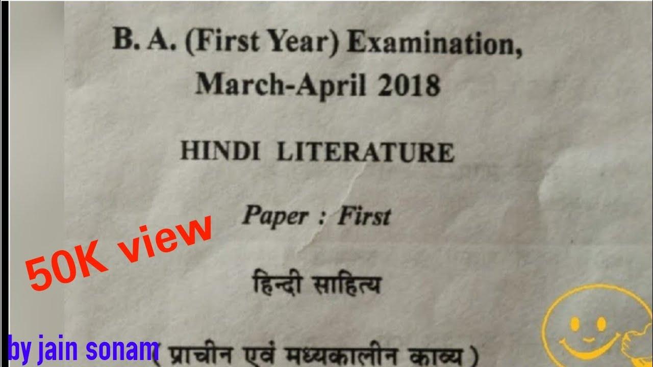 Hindi literature/ हिंदी साहित्य, /B A first year ,/बीए प्रथम वर्ष/